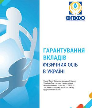 Deposit Guarantee Fund - photo - mtb.ua