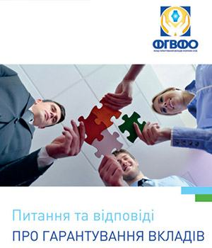 Deposit Guarantee Fund - photo 3 - mtb.ua
