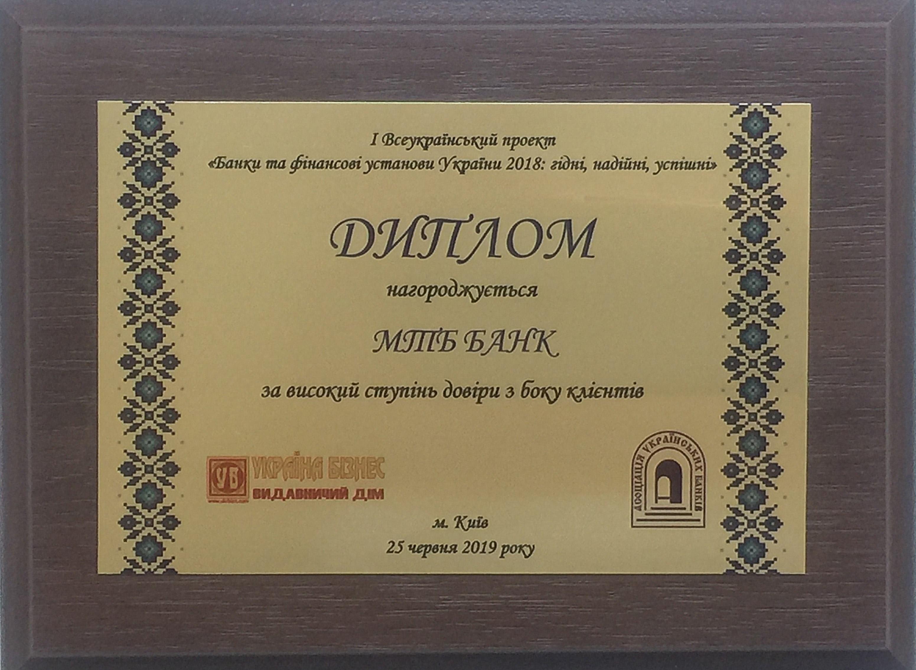Висока довіра клієнтів - найкраща нагорода для нас! - фото 2 - mtb.ua