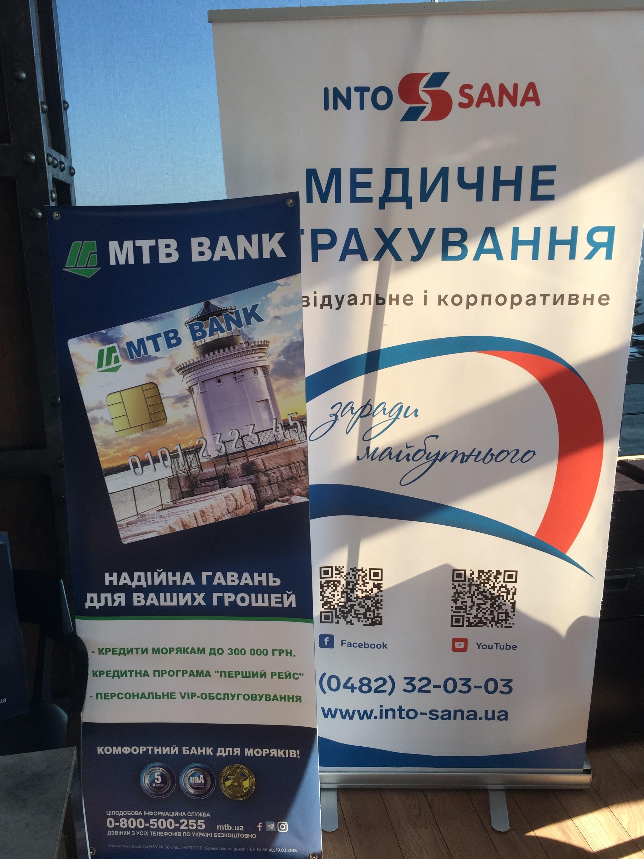 МТБ БАНК И СК ИНТО: ПРИОРИТЕТ – ЗАБОТА О КЛИЕНТАХ  - фото 5 - mtb.ua