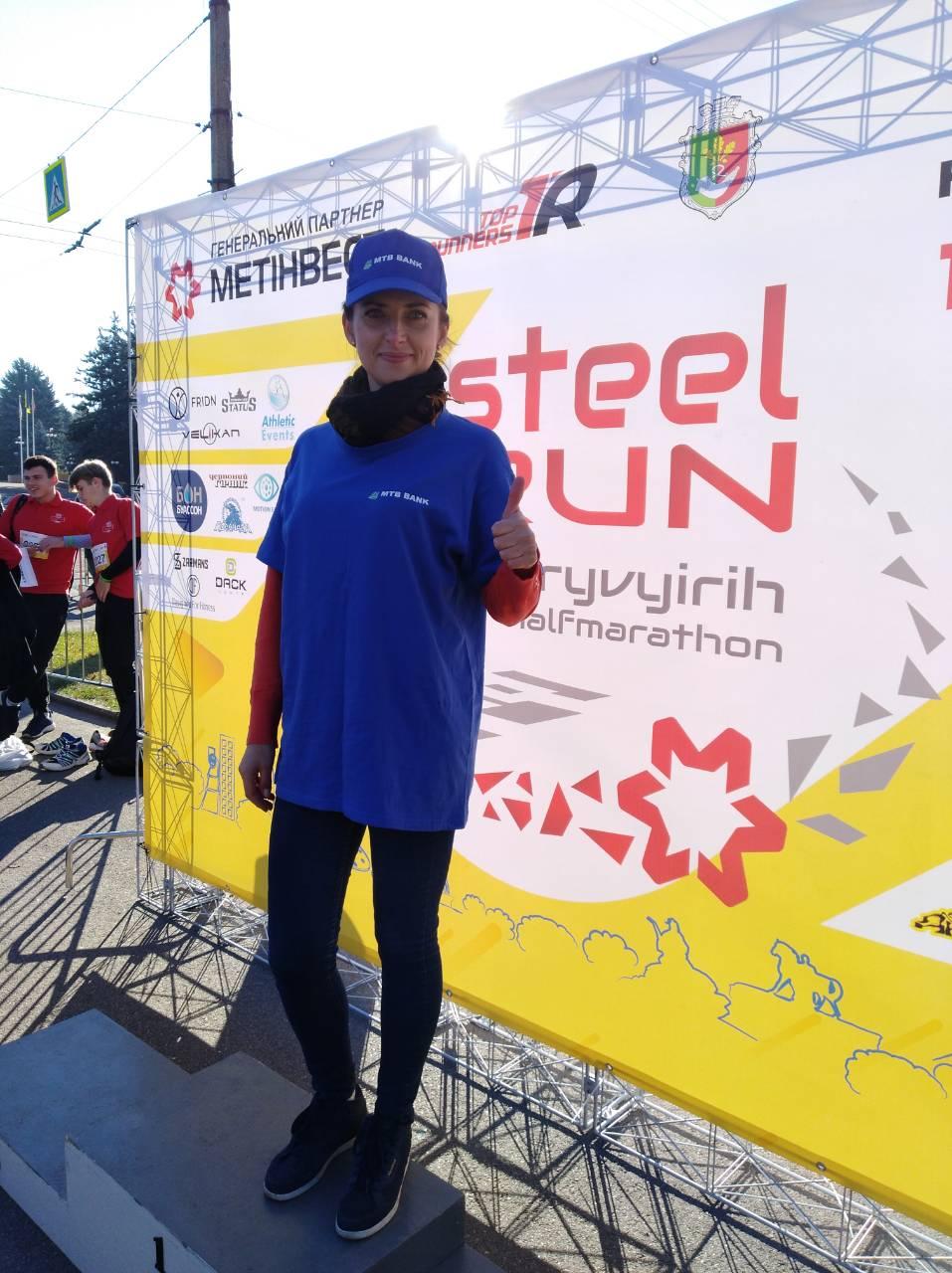 МТБ БАНК принял участие в полумарафоне «Steel Run» - фото 4 - mtb.ua