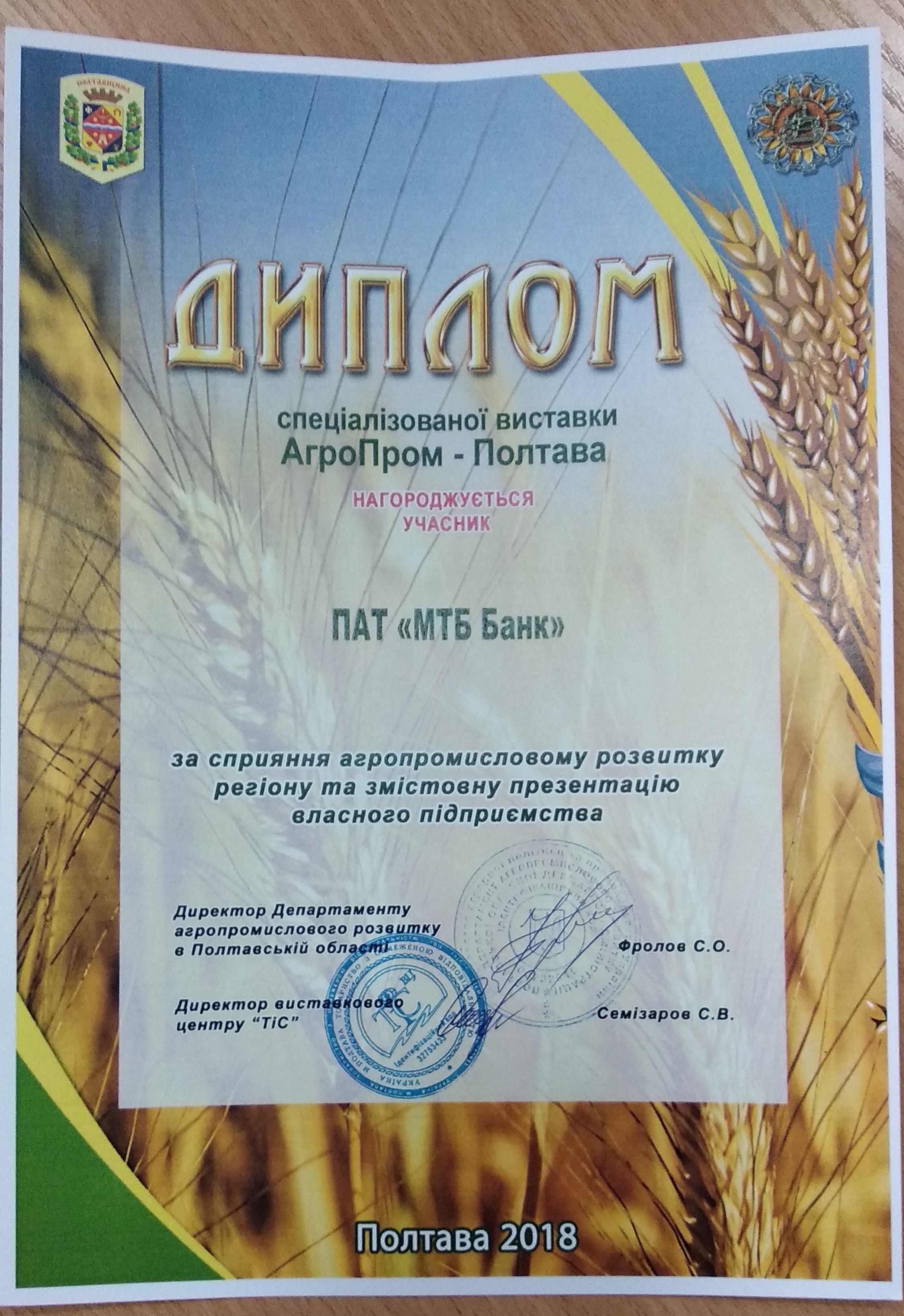 ЛУЧШИЕ ПРОДУКТЫ ДЛЯ АГРАРИЕВ - фото 3 - mtb.ua