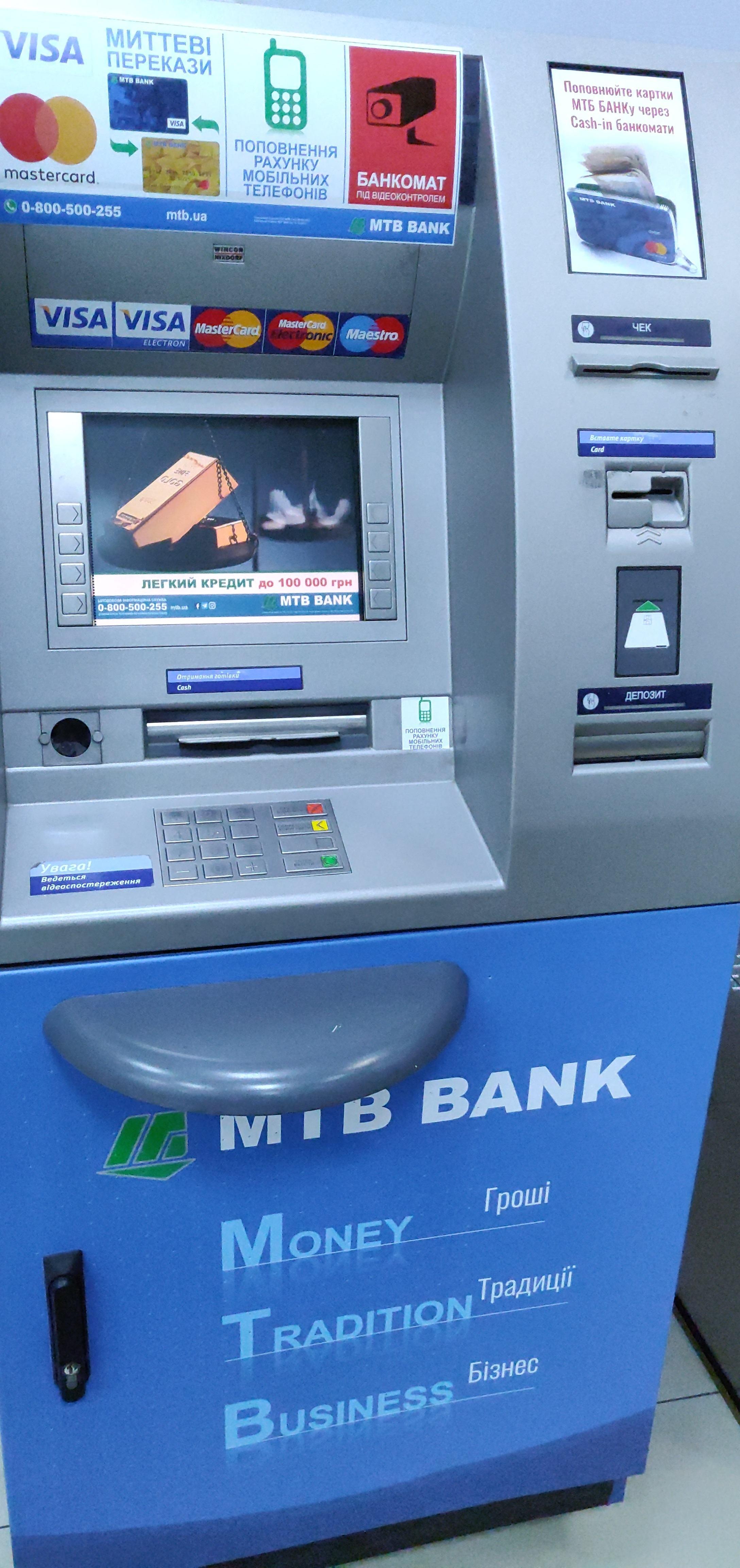 Що може бути зручніше, ніж поповнення свого поточного карткового рахунку в банкоматі? - photo 2 - mtb.ua