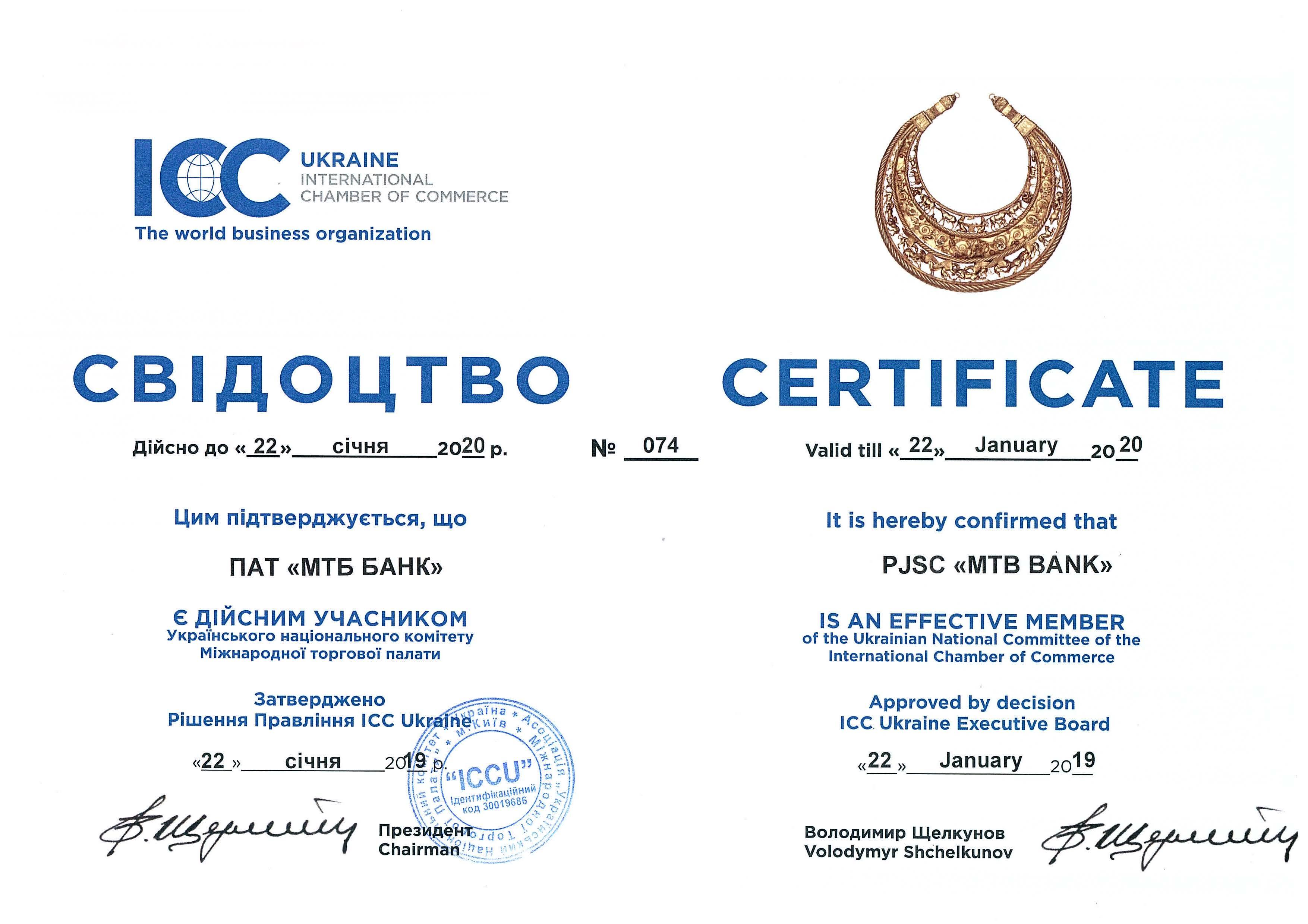 МТБ БАНК стал обладателем сертификата  ICC Ukraine  - фото 2 - mtb.ua