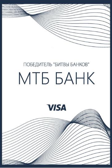 «Баттл банків» від VISA: наша команда – в лідерах! - фото 3 - mtb.ua
