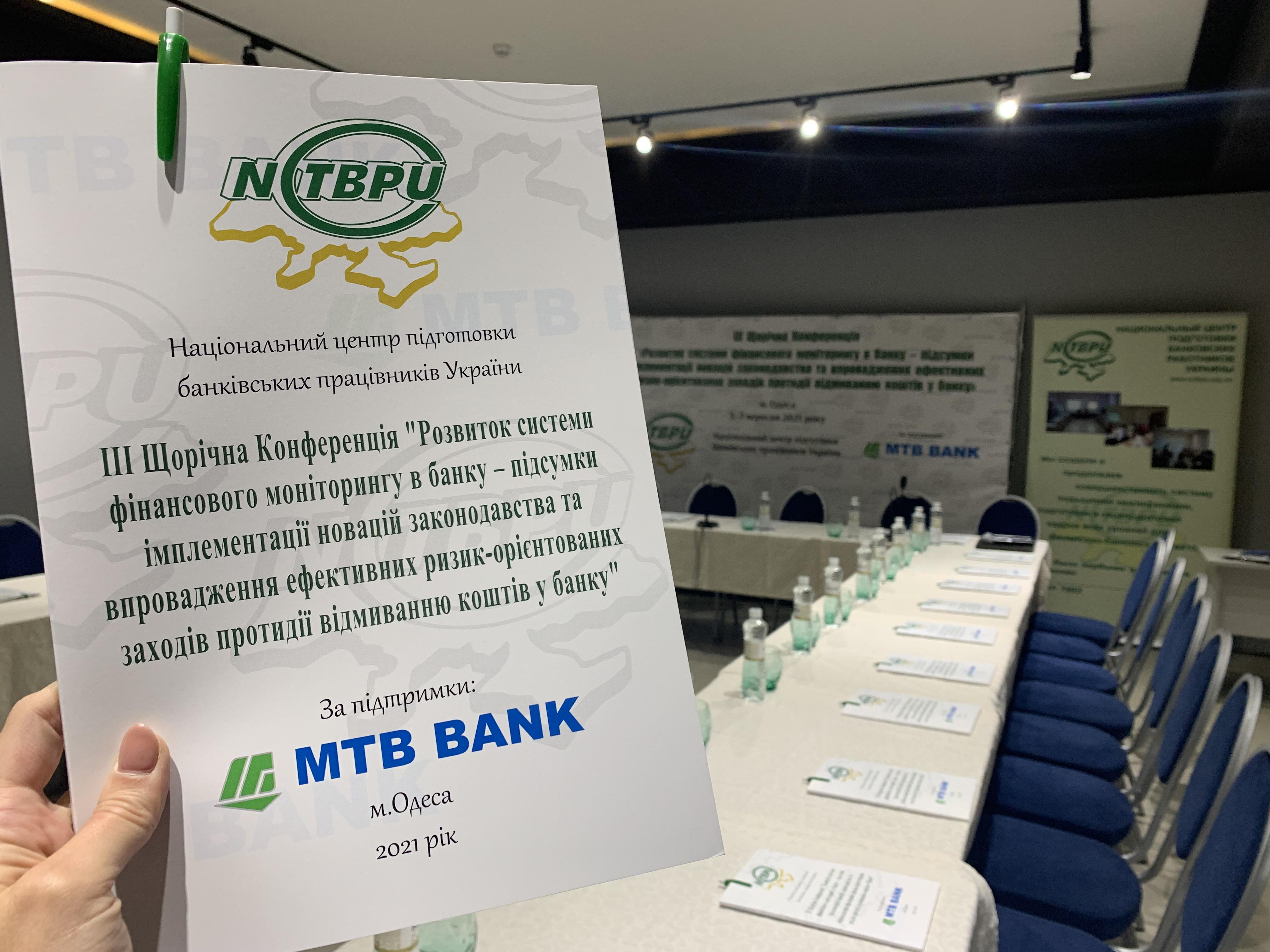 Підписано Меморандум між «ПАТ «МТБ БАНК» та Національним центром підготовки банківських працівників України - фото 2 - mtb.ua