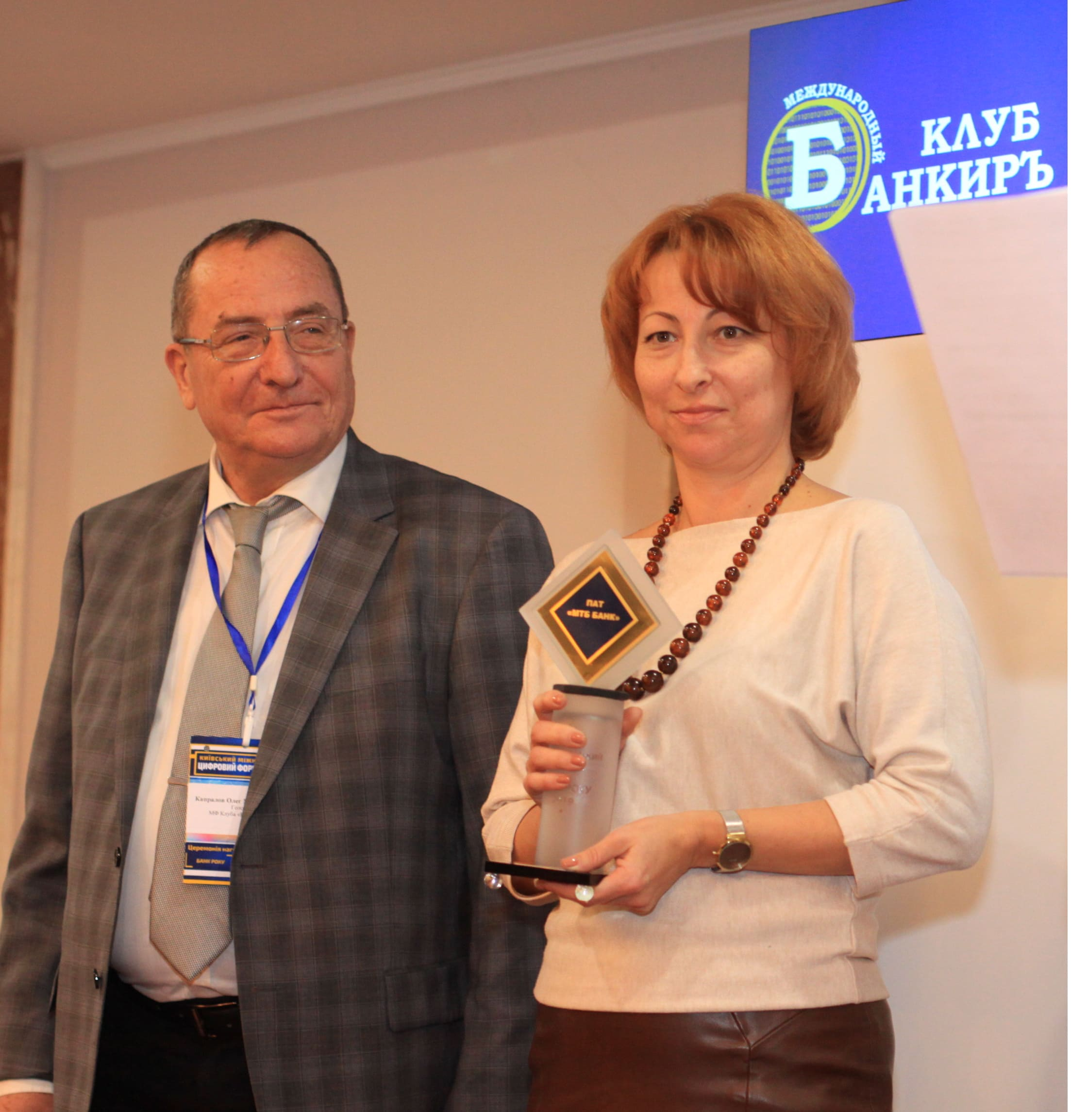 MTBANK - Laureate of the Bank of the Year 2019 Award - photo 2 - mtb.ua