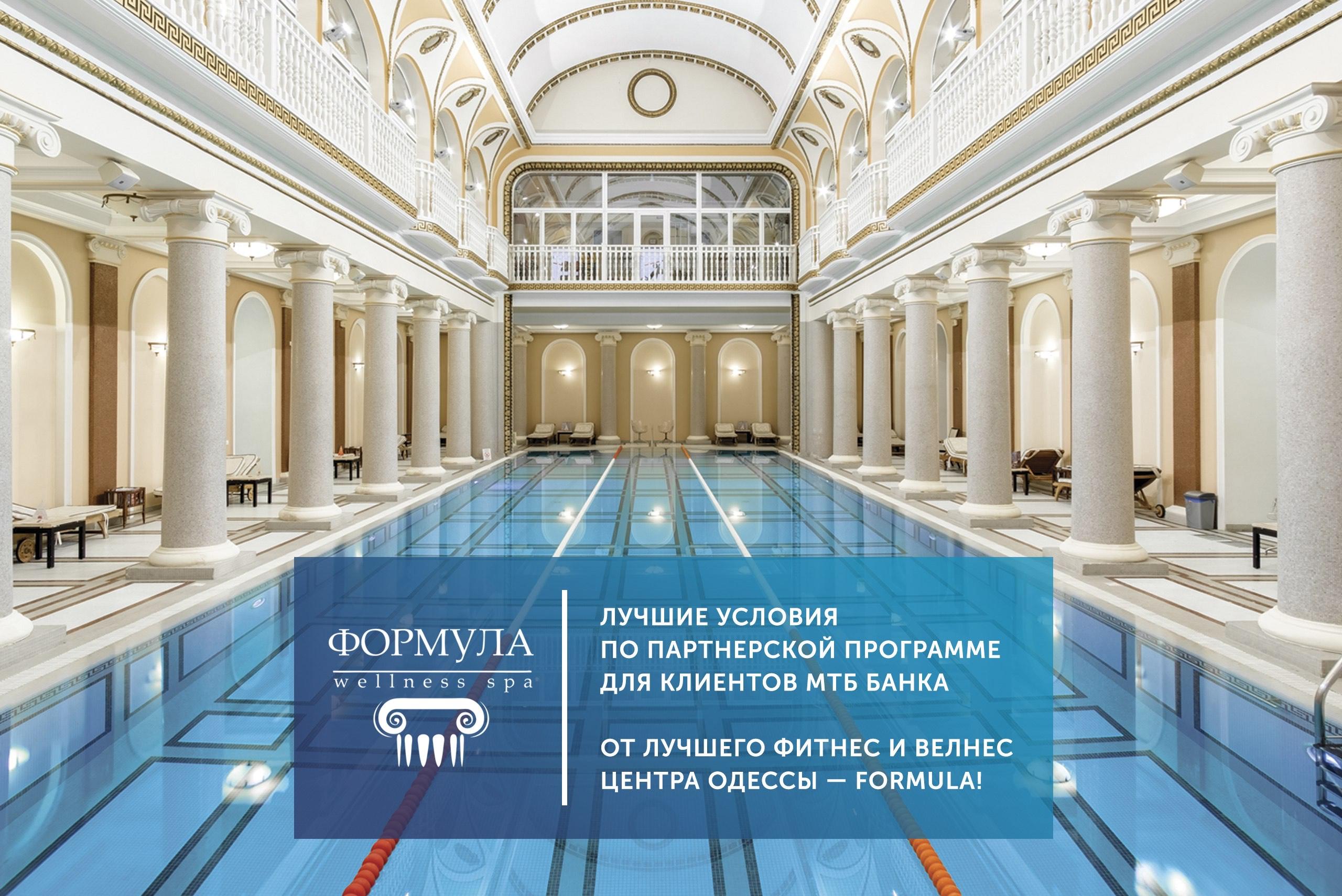 Партнерская программа  МТБ БАНКа и Formula Wellness SPA!    - фото - mtb.ua