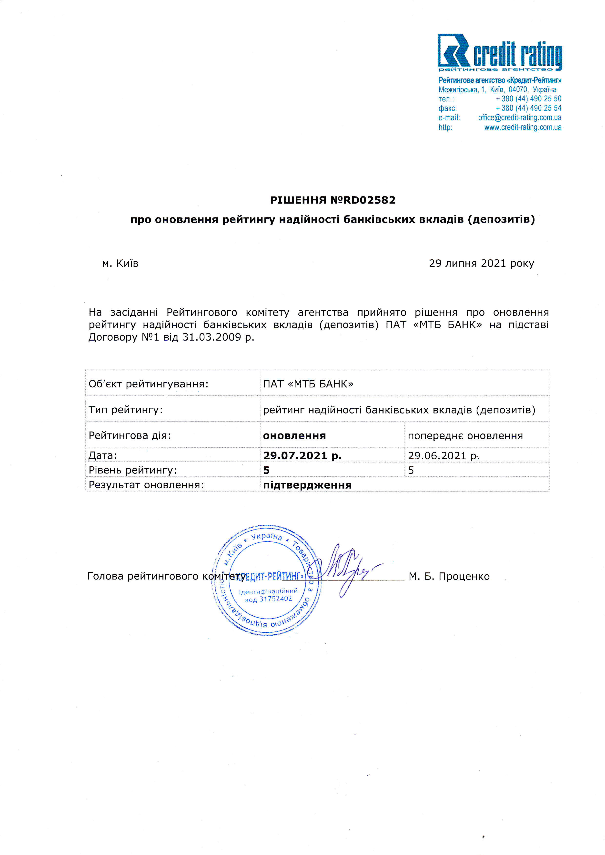 Deposits rating - photo 2 - mtb.ua