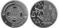 Sale of commemorative coins from MTB BANK • buy commemorative coins in Ukraine at MTB BANK - photo 11 - mtb.ua