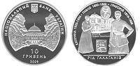 Продаж ювілейних монет від МТБ БАНК • купити ювілейні монети в Україні в MTB БАНК - фото 13 - mtb.ua