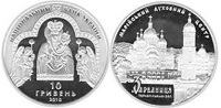Sale of commemorative coins from MTB BANK • buy commemorative coins in Ukraine at MTB BANK - photo 46 - mtb.ua