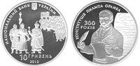Sale of commemorative coins from MTB BANK • buy commemorative coins in Ukraine at MTB BANK - photo 15 - mtb.ua