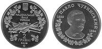 Продажа юбилейных монет - фото 67 - mtb.ua