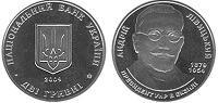 Продажа юбилейных монет от МТБ БАНК • купить юбилейные монеты в Украине в MTB БАНК - фото 75 - mtb.ua