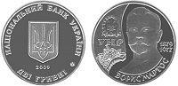 Продажа юбилейных монет от МТБ БАНК • купить юбилейные монеты в Украине в MTB БАНК - фото 76 - mtb.ua