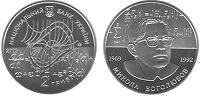 Sale of commemorative coins from MTB BANK • buy commemorative coins in Ukraine at MTB BANK - photo 77 - mtb.ua