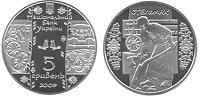 Продажа юбилейных монет - фото 70 - mtb.ua