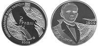Продажа юбилейных монет - фото 71 - mtb.ua
