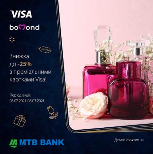 Зустрічай  день Святого Валентина  та Міжнародний Жіночій день у всеозброєнні з МТБ БАНКом та Visa! - фото 2 - mtb.ua