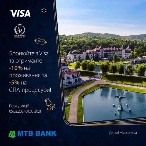 Зустрічай  день Святого Валентина  та Міжнародний Жіночій день у всеозброєнні з МТБ БАНКом та Visa! - фото 9 - mtb.ua