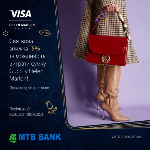 Зустрічай  день Святого Валентина  та Міжнародний Жіночій день у всеозброєнні з МТБ БАНКом та Visa! - фото 5 - mtb.ua