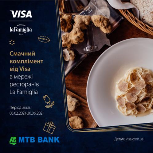 Зустрічай  день Святого Валентина  та Міжнародний Жіночій день у всеозброєнні з МТБ БАНКом та Visa! - фото 8 - mtb.ua