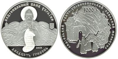 Sale of commemorative coins from MTB BANK • buy commemorative coins in Ukraine at MTB BANK - photo 76 - mtb.ua