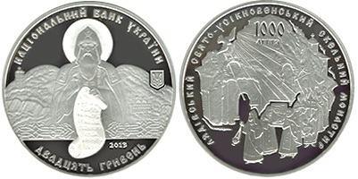 Продажа юбилейных монет от МТБ БАНК • купить юбилейные монеты в Украине в MTB БАНК - фото 29 - mtb.ua