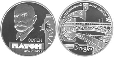 Sale of commemorative coins from MTB BANK • buy commemorative coins in Ukraine at MTB BANK - photo 80 - mtb.ua