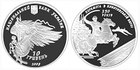 Sale of commemorative coins from MTB BANK • buy commemorative coins in Ukraine at MTB BANK - photo 45 - mtb.ua