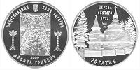 Продажа юбилейных монет от МТБ БАНК • купить юбилейные монеты в Украине в MTB БАНК - фото 49 - mtb.ua
