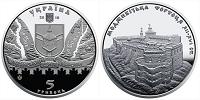 Продажа юбилейных монет от МТБ БАНК • купить юбилейные монеты в Украине в MTB БАНК - фото 85 - mtb.ua