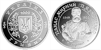 Sale of commemorative coins from MTB BANK • buy commemorative coins in Ukraine at MTB BANK - photo 69 - mtb.ua