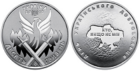 Sale of commemorative coins from MTB BANK • buy commemorative coins in Ukraine at MTB BANK - photo 71 - mtb.ua
