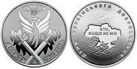 Продажа юбилейных монет от МТБ БАНК • купить юбилейные монеты в Украине в MTB БАНК - фото 81 - mtb.ua