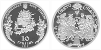 Sale of commemorative coins from MTB BANK • buy commemorative coins in Ukraine at MTB BANK - photo 40 - mtb.ua