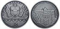 Продажа юбилейных монет от МТБ БАНК • купить юбилейные монеты в Украине в MTB БАНК - фото 43 - mtb.ua