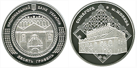 Sale of commemorative coins from MTB BANK • buy commemorative coins in Ukraine at MTB BANK - photo 44 - mtb.ua