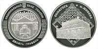 Продажа юбилейных монет от МТБ БАНК • купить юбилейные монеты в Украине в MTB БАНК - фото 44 - mtb.ua