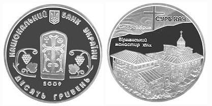 Продажа юбилейных монет от МТБ БАНК • купить юбилейные монеты в Украине в MTB БАНК - фото 36 - mtb.ua