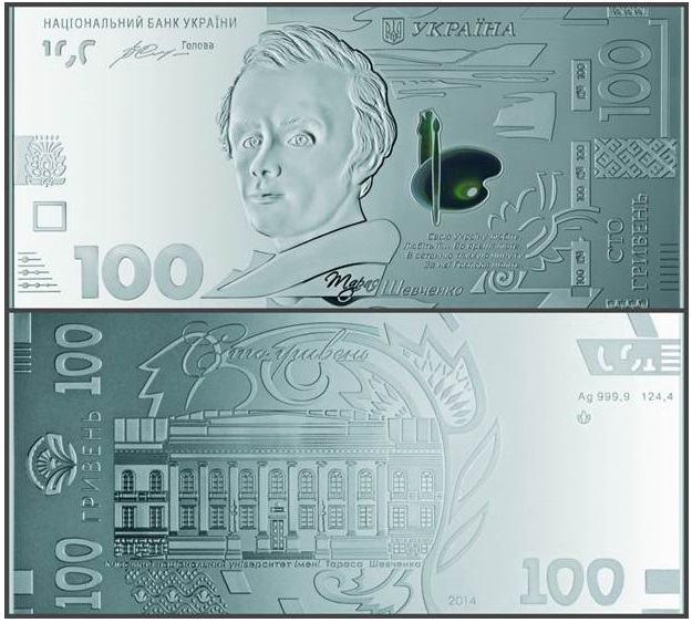 Продажа юбилейных монет от МТБ БАНК • купить юбилейные монеты в Украине в MTB БАНК - фото 72 - mtb.ua