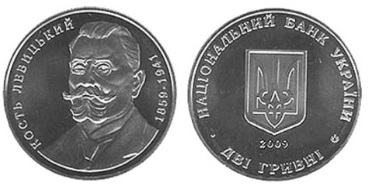 Sale of commemorative coins from MTB BANK • buy commemorative coins in Ukraine at MTB BANK - photo 78 - mtb.ua