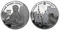 Продажа юбилейных монет от МТБ БАНК • купить юбилейные монеты в Украине в MTB БАНК - фото 37 - mtb.ua