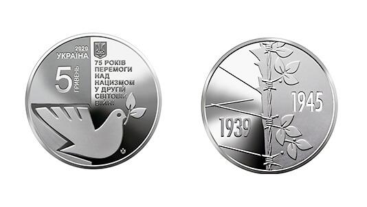 """Пам'ятна монета """"75 років перемоги над нацизмом у Другій світовій війні 1939–1945 років"""" вводиться в обіг з 05 травня 2020 року - фото - mtb.ua"""