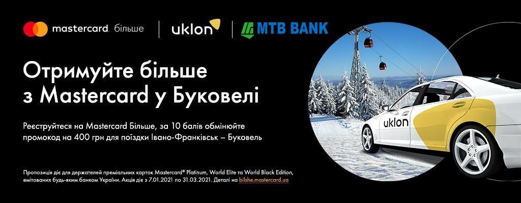 Клієнти МТБ БАНКу - учасники програми Mastercard Більше – айда з нами у гори!  - фото - mtb.ua