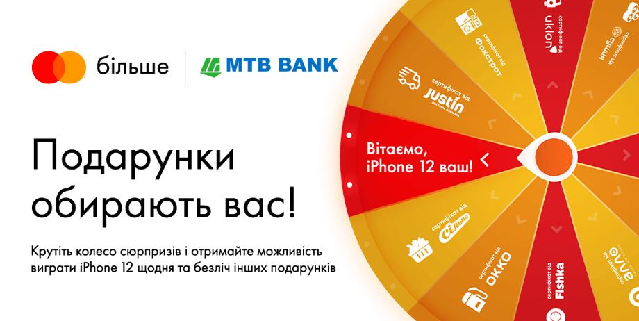Акция «Подарки выбирают вас!» - фото - mtb.ua