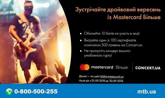 МТБ БАНК: Зустрічайте драйвовий вересень з Mastercard Більше! - фото - mtb.ua