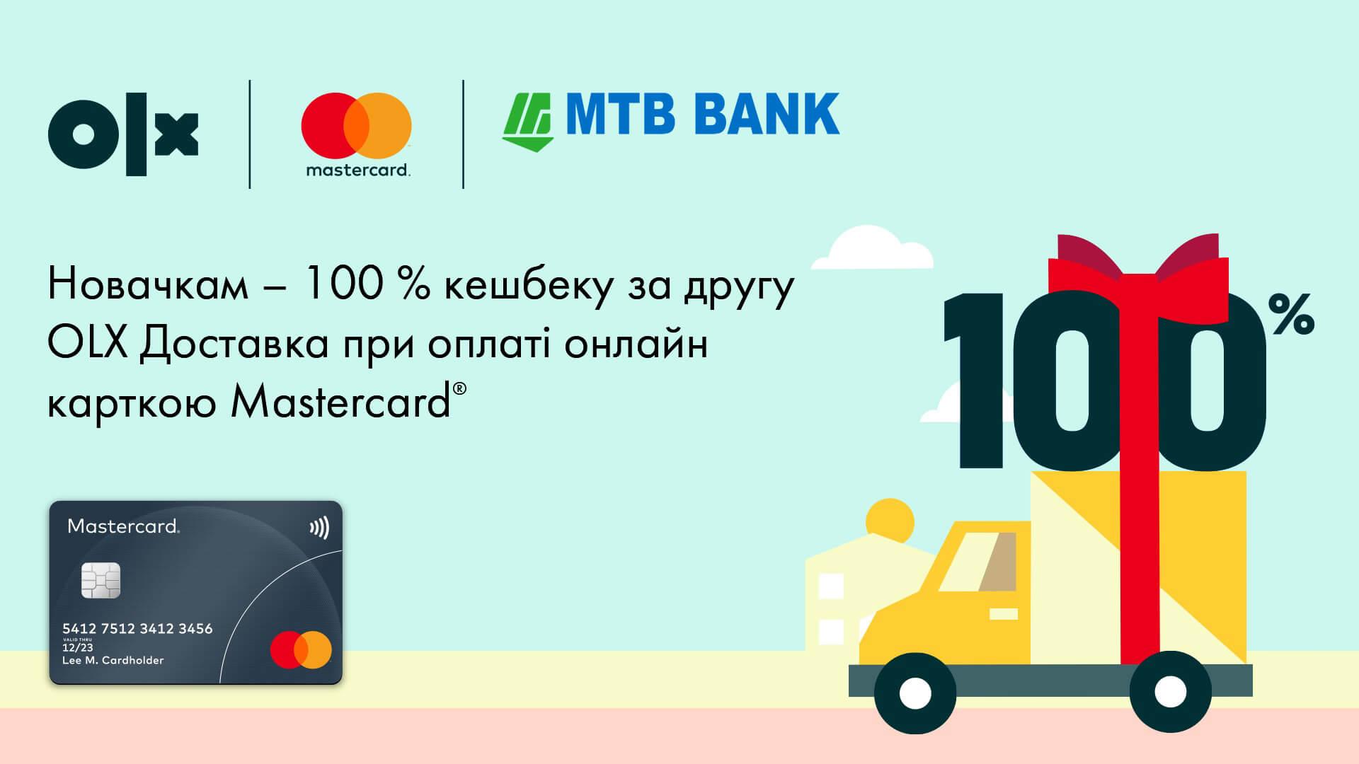 OLX - 100% кэшбек новичкам за вторую OLX Доставка из вашей Mastercard® - фото - mtb.ua