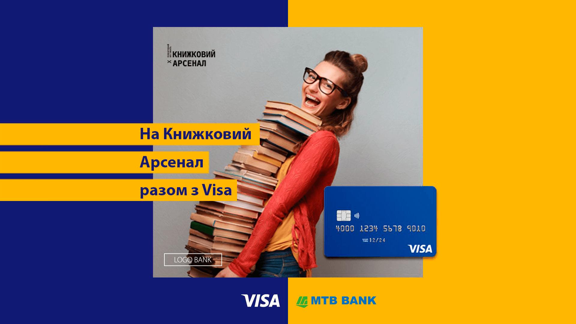 Маєш картку Visa від МТБ БАНК? - фото - mtb.ua